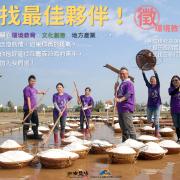 【徵才】洲南鹽場/布袋嘴文化協會  招募新夥伴!