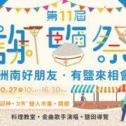 2018 謝鹽祭:洲南好朋友‧有鹽來相會