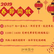 2019春節特別活動